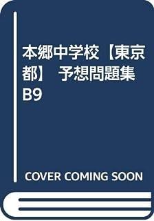 本郷中学校【東京都】 予想問題集B9