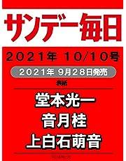サンデー毎日 2021年 10/10号 【表紙:堂本光一 音月桂 上白石萌音】