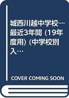 城西川越中学校―最近3年間 (19年度用) (中学校別入試問題集シリーズ (Q4★))