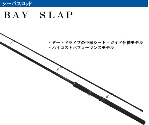 BAY SLAP(ベイスラップ) ソルトルアーロッド 862M 259cm シーバスロッド