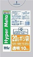 【5ケース特価】HHJ 業務用ポリ袋 20L 透明 0.025mm 1000枚×5ケース 10枚×100冊入×5 BM23