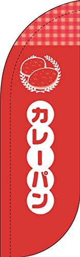 のぼり旗 カレーパン アーチ・バナー(TAB721)