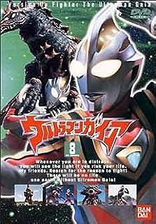 ウルトラマンガイア(8) [DVD]