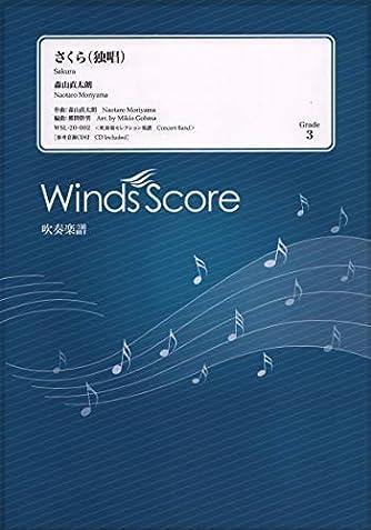 WSL-20-2 吹奏楽セレクション さくら(独唱)(森山直太郎)(Grade 3) (吹奏楽セレクション楽譜)