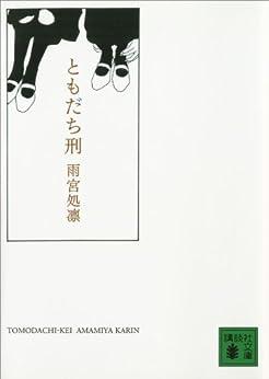 [雨宮処凛]のともだち刑 (講談社文庫)