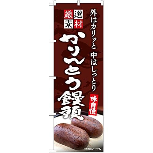のぼり かりんとう饅頭 (茶) YN-7509 まんじゅう 和菓子 (受注生産) のぼり旗 看板 ポスター タペストリー 集客