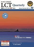 茅ヶ崎方式・季刊LCT32号 (音声データQR付) Listening Comprehension Test LCT Quarterly October-December 2020