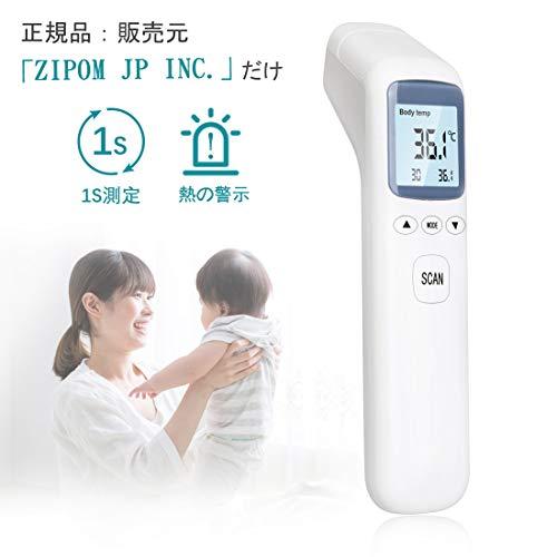 温度計 非接触 赤外線 赤外線測定 スピード 32回値メモリー機能 1秒検温 高精度 赤ちゃん 大人 自宅用 学校用 企業用