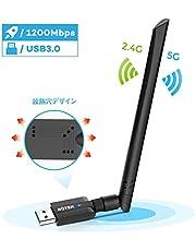 【2020最新版】WiFi 無線LAN 子機 USB3.0 ROTEK 1200Mbps 放熱なデザイン 高速度 5dBi用 デュアルバンド 2.4G/5G 802.11ac技術 360°回転アンテナ Windows10/8/7/XP/Vista/Mac対応