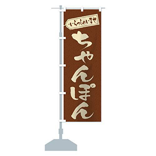 ちゃんぽん のぼり旗(レギュラー60x180cm 左チチ 標準)
