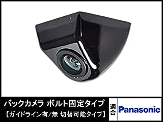 CN-H500WD 対応 純正バックカメラ CY-RC90KD をも凌ぐ 高画質 バックカメラ ボルト固定タイプ ブラック CMOS 車載用 広角170°超高精細CMOSセンサー