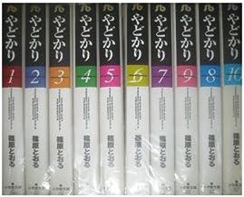 やどかり コミック 全10巻完結セット (小学館文庫)