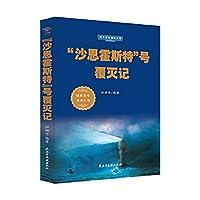 Scharnhorst destruction in mind a century classic Grand Battle(Chinese Edition)