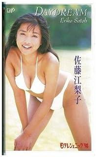 日テレジェニック'98「佐藤江梨子」 [VHS]