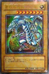 遊戯王OCG 青眼の白龍 パラレル仕様レア DL2-001-P+R