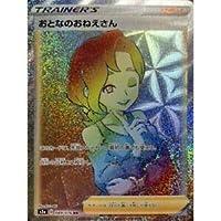 ポケモンカードゲーム S3a 089/076 おとなのおねえさん サポート (HR ハイパーレア) 強化拡張パック 伝説の鼓動