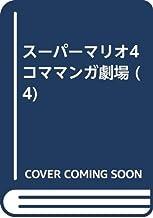 スーパーマリオ4コママンガ劇場 (4)