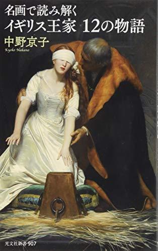名画で読み解く イギリス王家12の物語 (光文社新書)