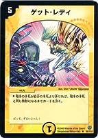 デュエルマスターズ/DM-14/16/R/ゲット・レディ