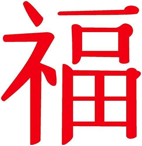 Samunshi® Wandtattoo chinesisch Glück Schriftzeichen in 5 Größen und 19 Farben (9,7x10cm hellrot)