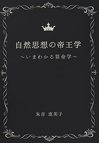 自然思想の帝王学~いまわかる算命学~
