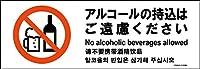 標識スクエア「 アルコール持込ご遠慮 」ヨコ・小【プレート看板】190×65mm CTK6064 2枚組