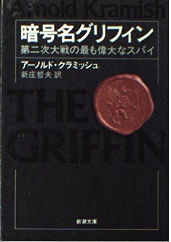 暗号名グリフィン―第二次大戦の最も偉大なスパイ (新潮文庫)
