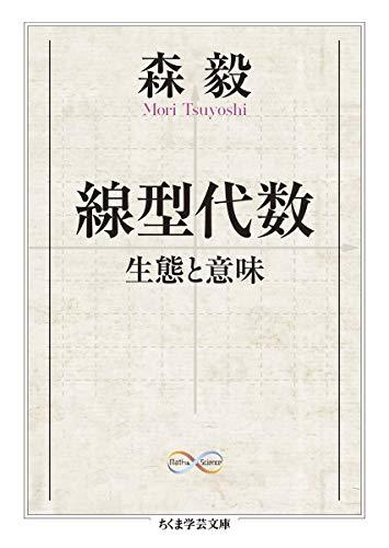 線型代数 (ちくま学芸文庫)