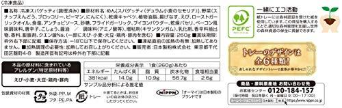 [冷凍]オーマイプレミアムペペロンチーノ260g×12袋