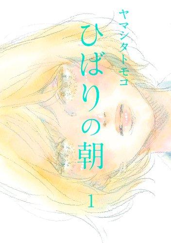 ひばりの朝 (1) (FEEL COMICS)