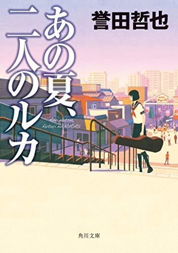 あの夏、二人のルカ (角川文庫)