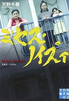 ミセス・ノイズィ (実業之日本社文庫)