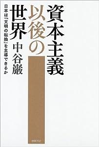 資本主義以後の世界―日本は「文明の転換」を主導できるか