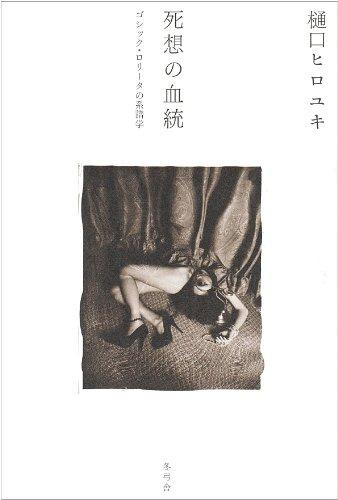 死想の血統 ゴシック・ロリータの系譜学