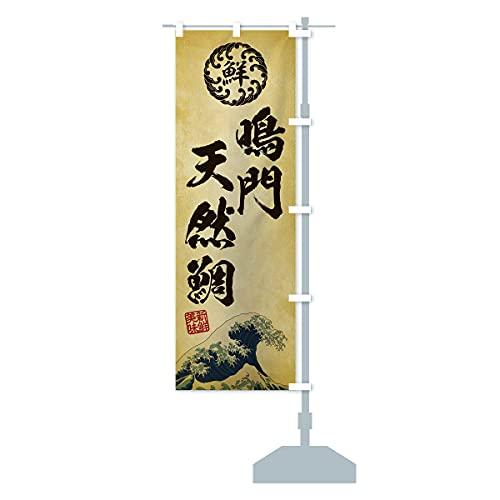 鳴門天然鯛/海鮮・魚介・鮮魚・浮世絵風・レトロ風 のぼり旗 サイズ選べます(ジャンボ90x270cm 右チチ)