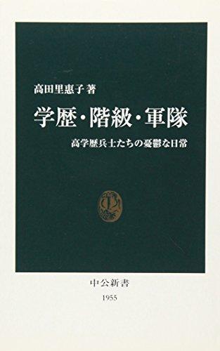 学歴・階級・軍隊―高学歴兵士たちの憂鬱な日常 (中公新書)