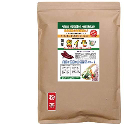 森のこかげ 国産 野菜 粉末 紫イモ むらさきいも 500g 野菜パウダー S