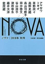 大森望責任編集『NOVA 2019年秋号』(河出書房新社)