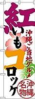 のぼり 紅いもコロッケ 沖縄ご当地グルメ 沖縄名物 SNB-3606 [並行輸入品]