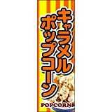 のぼり旗「キャラメル ポップコーン popcorn とうもろこし とうきび 駄菓子」何枚でも