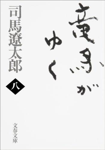 竜馬がゆく(八) (文春文庫)