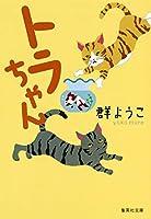 トラちゃん 猫とネズミと金魚と小鳥と犬のお話 (集英社文庫)