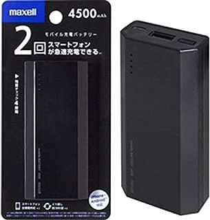 マクセル 充電池・充電器 MPC-R4500BK [ブラック]
