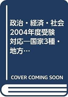 政治・経済・社会 2004年度受験対応―国家3種・地方初級公務員 (オープンセサミシリーズ)