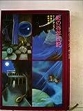 影の谷年代記 (1979年) (妖精文庫〈22〉)