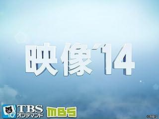 MBSドキュメンタリー「映像'14」【TBSオンデマンド】