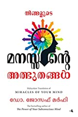 Miracles of Your Mind (Malayalam) (Malayalam Edition) Kindle Edition