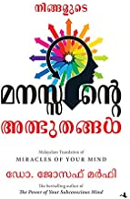 Miracles of Your Mind (Malayalam) (Malayalam Edition)