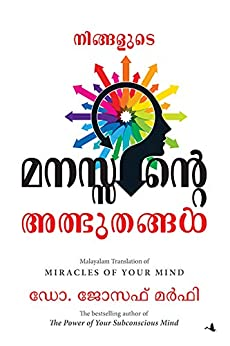 Miracles of Your Mind (Malayalam) (Malayalam Edition) by [Dr Joseph Murphy, Sreekumar AT]