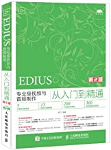 EDIUS professional video and audio production from entry to the master version 2(Chinese Edition)